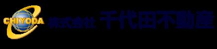 株式会社千代田不動産のブログ