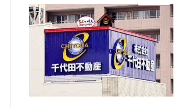名古屋市で不動産売却をする方へ!見積もりをする際のポイントとは?