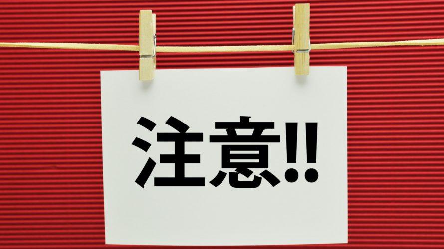 不動産売却時に起こるトラブルと解決方法を名古屋の不動産会社が解説!