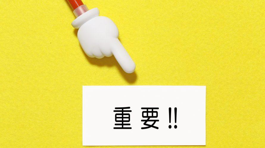 名古屋で不動産の売却を考えている方へ、任意売却のメリットとデメリットについて解説!