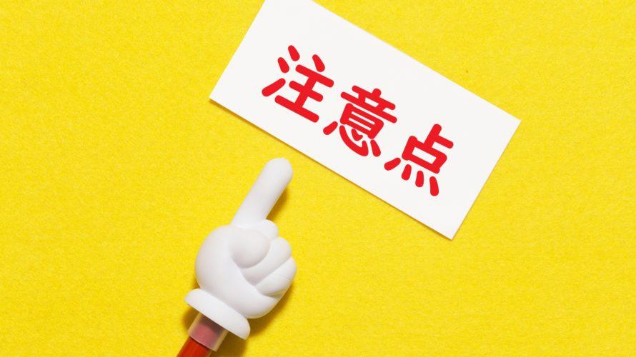 名古屋で不動産を売却する方へ、トラブルにならないための注意点を紹介!