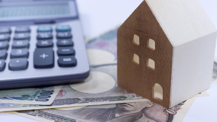 名古屋の不動産会社が不動産売却の減価償却費について解説します!