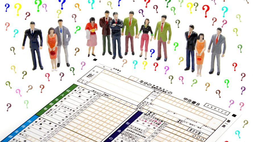 名古屋で不動産売却する人必見!確定申告の必要書類を紹介!