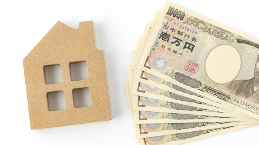 名古屋の不動産会社が不動産売却の売り出し価格の決め方を解説!