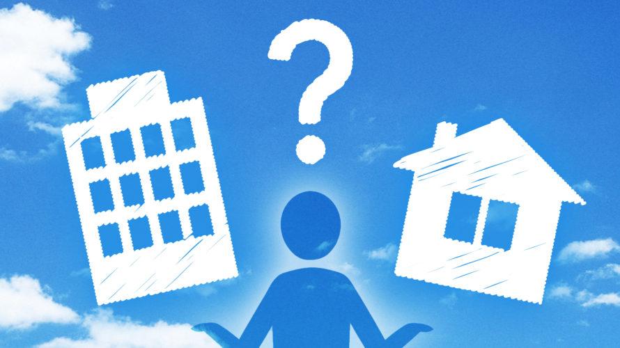 不動産の売却のタイミングは?いつ売るのがベストかについて解説します