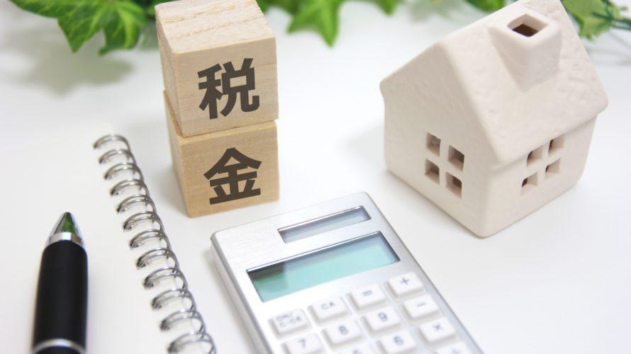 税金ってかかるの?津島市の専門家が不動産売却の際の仲介手数料について詳しく解説!