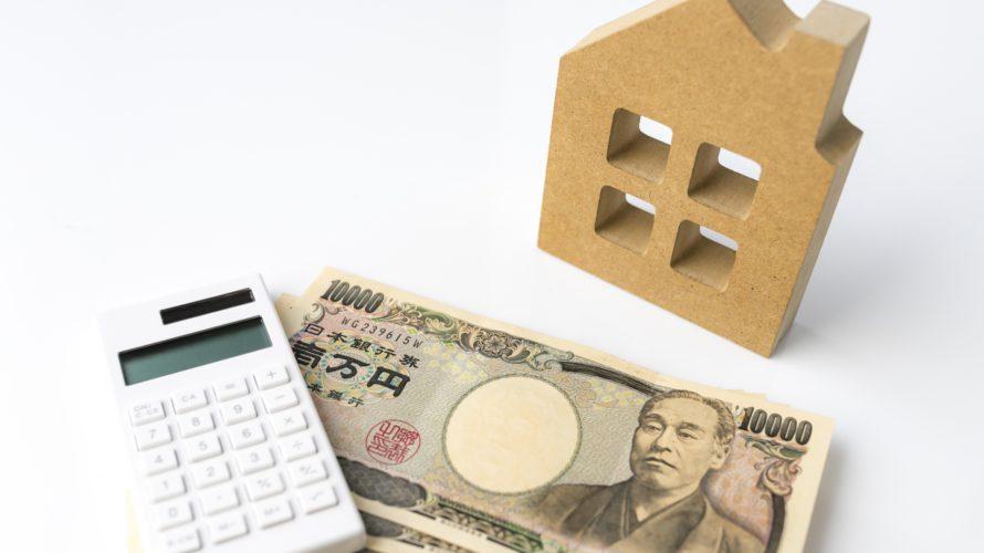 津島市の専門家が不動産売却の際にかかる税金を節税する方法について詳しく解説!