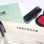 名古屋の専門家が不動産売買で必要書類について解説します!