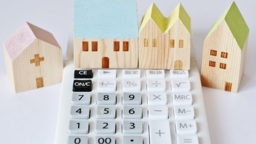 名古屋の専門家が不動産売却の利益の計算方法について解説します!