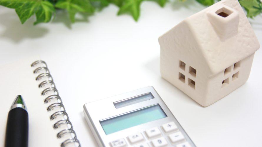 中古住宅を売却する時の注意点は?不動産のプロが解説