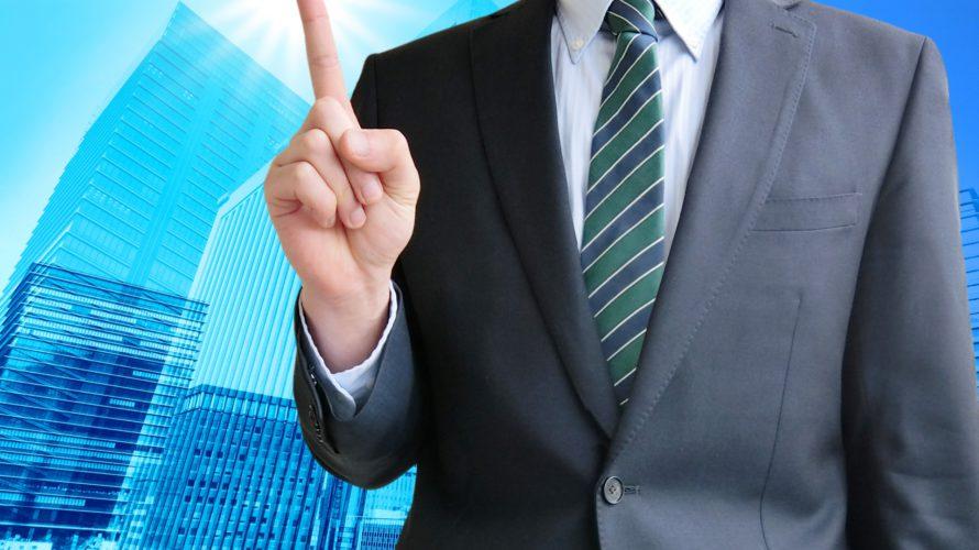 名古屋の専門業者が不動産売却のコツについて解説します!