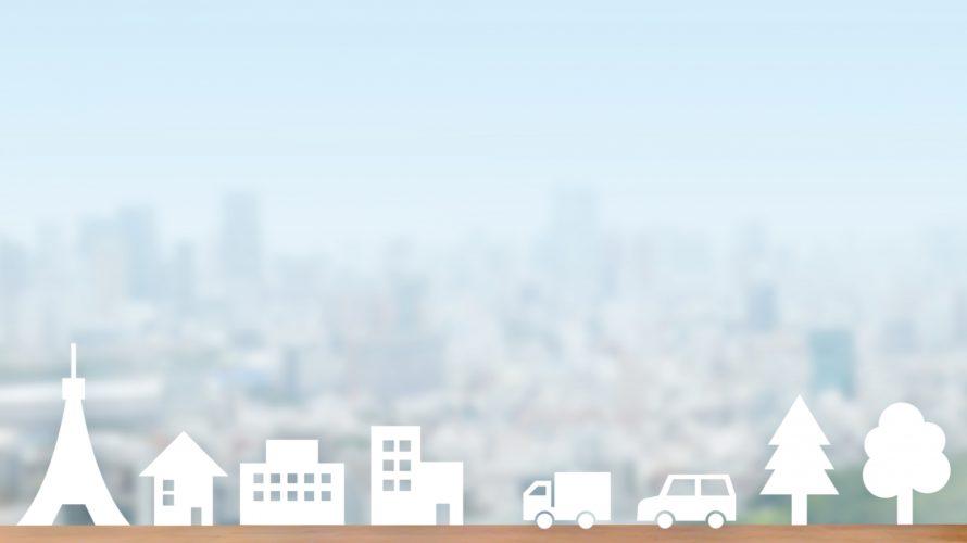 不動産売却の進め方の極意を名古屋の不動産会社が解説
